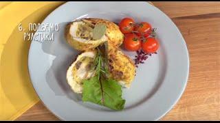 """Куриные рулетики с сыром """"Эдельвейс"""" и грибами. Сырные рецепты от Сергея Калинина"""