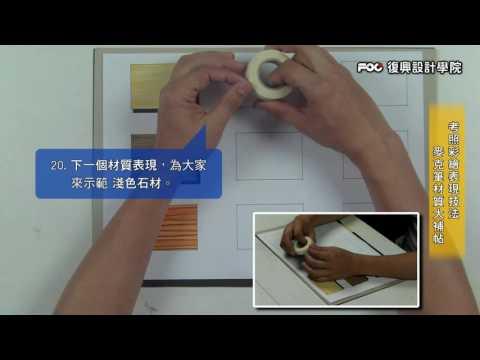 復興設計/室內設計乙級技術士╱麥克筆彩繪材質大補帖