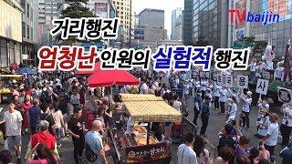 서울역_ 거리행진 _ 엄청난 인원의 실험적 행진_ 6월23일