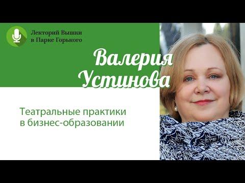 Валерия Устинова: «Театральные практики в бизнес-образовании»