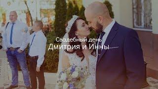 Дмитрий ♥ Инна: свадебный фильм \\ wedding day, Krasnodar