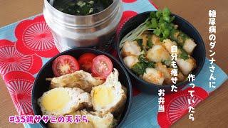 【糖尿病のダンナさんに作っていたら自分も痩せたお弁当】#35鶏ササミの天ぷら