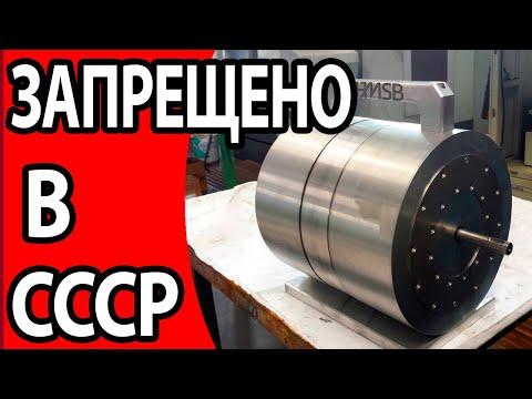видео: Из архивов КГБ, Вечный Двигатель который был запрещен.