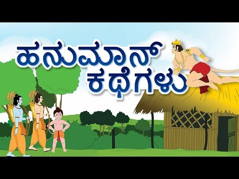 Hanuman Stories in Kannada | Animated Devotional Stories | Cartoon Stories For Kids