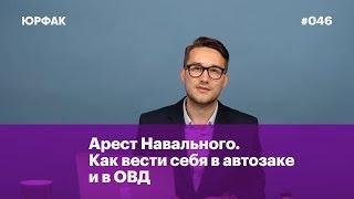 Арест Навального. Как вести себя в автозаке и в ОВД