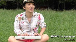 夏がゆく(PV) 日本の夏を惜しむのうた、であります。 ♪夏がゆく words...