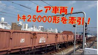 レア車!トキ25000形を併結!EF65 104牽引の配給列車!
