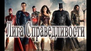 Лига справедливости — Русский трейлер #4