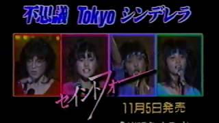 1984 セイントフォー 不思議Tokyoシンデレラ テレビCM VHSテープ 3倍モード での録画になりますので 画質 & 音質 共に悪いです...