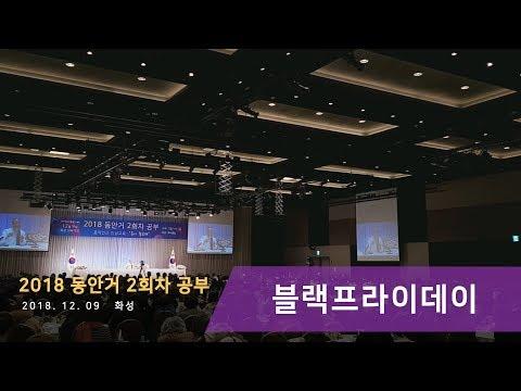 [홍익인간 인성교육] 8138강 블랙프라이데이(1_2)