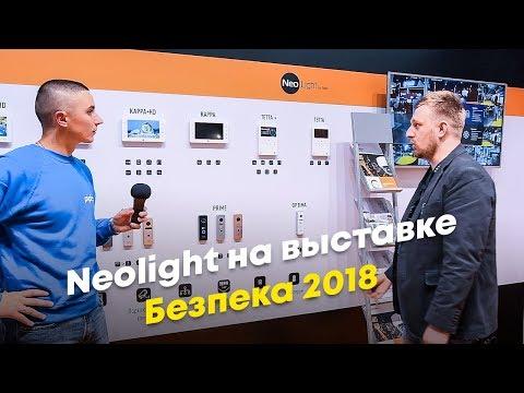Домофоны NeoLight на выставке Безпека 2018