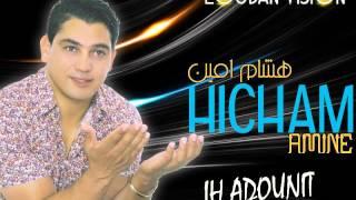 HICHAM AMINE - IH ADOUNIT - [Official music] JADID 2016