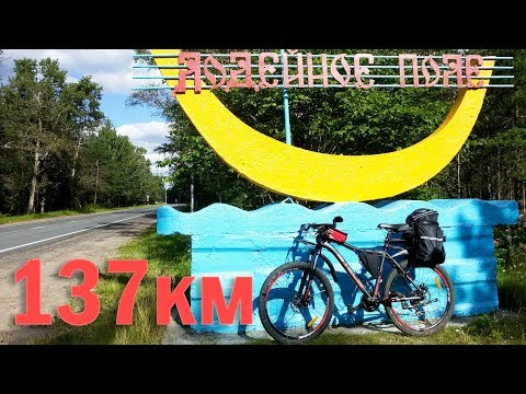 из Волхова в Лодейное Поле на велосипеде 137 км