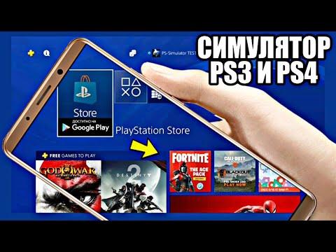 СИМУЛЯТОР PLAYSTATION 3 И PS4 НА АНДРОИД ОБЗОР SIMULATOR PS3 AND PS4 ANDROID GAMEPLAY DOWNLOAD