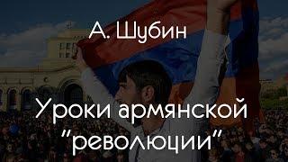 Уроки армянской
