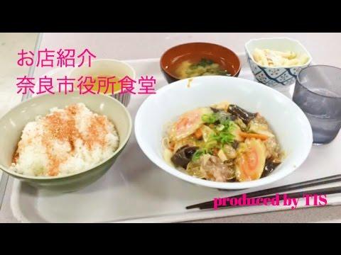 奈良市役所食堂 奈良 食堂 ランチ 食事 観光