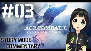 [LIVE] 【Acecombat7】基地司令が理不尽件について【03】