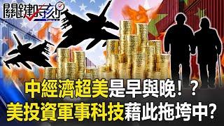 中經濟超美不再是「是與否」而是「早與晚」!?美投資軍事、科技藉此「拖垮中國」!?【關鍵時刻】20210302-4 劉寶傑 黃世聰  李正皓 吳子嘉 王瑞德 姚惠珍