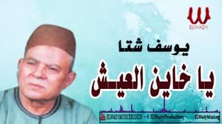 Youssif Sheta - Ya Khayen El3esh / يوسف شتا - موال يا خاين العيش