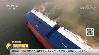 [国际财经报道]热点扫描 韩国货轮在美国海域倾覆 失联船员获救| CCTV财经