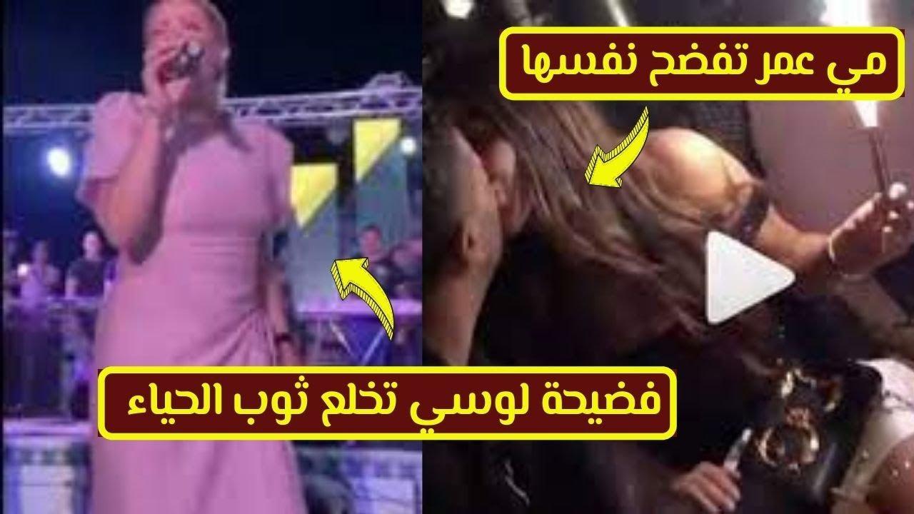 القبض على لوسي أحـ ـا (اغنيه)والحقيقة,ومي عمر تخدع جمهورها من جديد - احمد وجيه