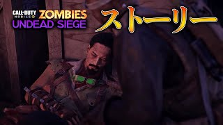 """""""UNDEAD SIEGE"""" ストーリー【Call of Duty®: Mobile ゾンビ】"""