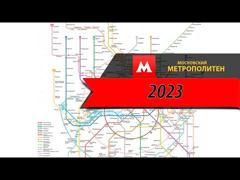 МЕТРО - 2023, ДРУГАЯ РЕАЛЬНОСТЬ!!!