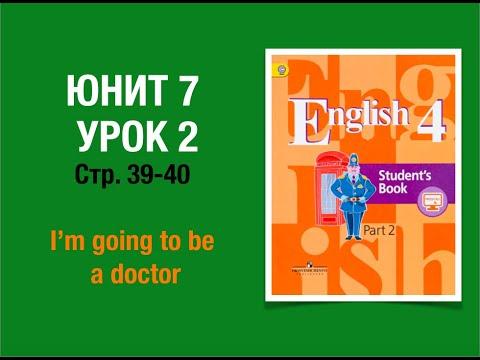 Английский язык 4 класс Кузовлев Часть 2 стр 39-40 Юнит 7 урок 2 #АнглийскийЯзык4класс #Кузовлев