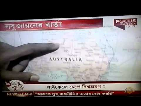 "Focus Bangla News coverage of Round the Globe by Bi Cycle for ""Green"" - Ujjal"