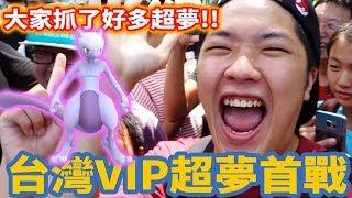 【謙桑 Pokemon GO】台灣「超夢」大戰!!抓到好多超夢!!!