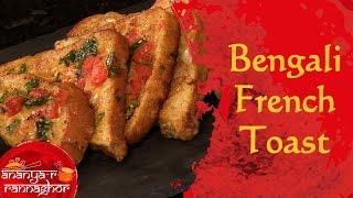 How To Make Bengali French Toast || Bengali Food