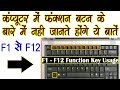 What are the use of Function Keys F1 to F12 on the Keyboard ? in Hindi - YouTube 2017