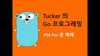 컴맹을 위한 Go 언어 프로그래밍 강좌 14 - For 문 예제