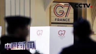 [中国新闻] G7峰会分歧重重 美媒:不满在持续发酵 | CCTV中文国际