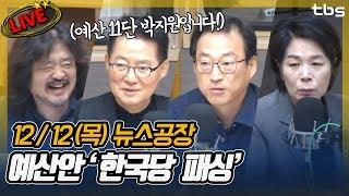 [12/12]박지원,최민희,김용남,권용주,김진애│김어준의 뉴스공장