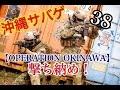 沖縄サバゲー 【OPERATION OKINAWA 撃ちおさめ編!】サバイバルゲーム