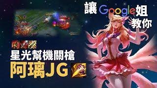 讓google姐教你玩星光jg星光幫機關槍怪姐姐阿璃 世界蚌的血爪傷害 d 英雄聯盟精華