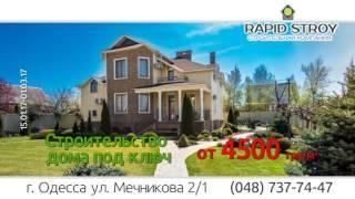 Rapid Stroy - ремонт квартир и строительство домов в Одессе<