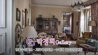봉담읍엔틱가구매장 박경희갤러리