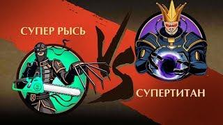 Shadow Fight 2 - Супер Рысь против Супер Титан!