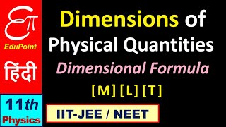 dimensional-formula-dimensions-of-physical-quantities-in-hindi-for-class-11
