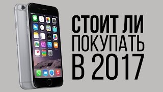 iPhone 6 - СТОИТ ЛИ ПОКУПАТЬ В 2017 ГОДУ?