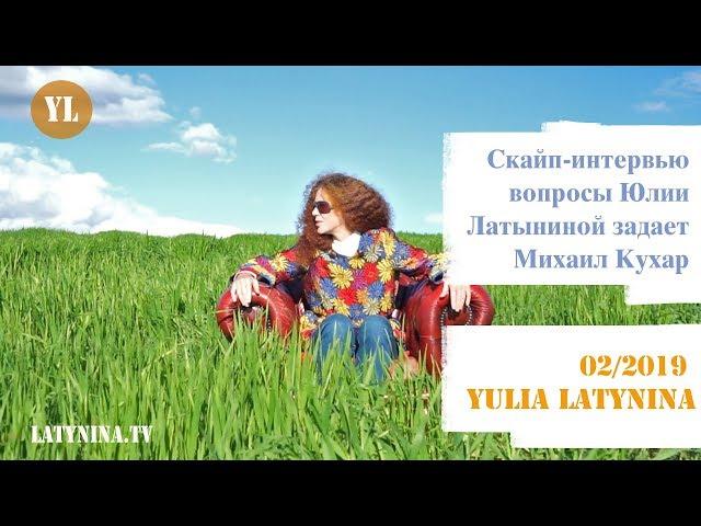 LatyninaTV /  вопросы Юлии Латыниной задает Михаил Кухар программа ЕКОНОМІК'$/ Юлия Латынина