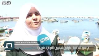 مصر العربية | في أسبوع كسر الحصار.. حقوقيون فلسطينيون: أنقذوا غزة.. عنوان غزة