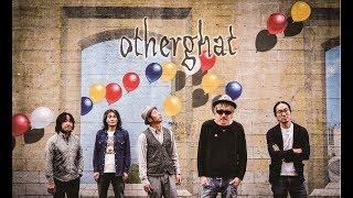 otherghat (アザーガート) 「アイノウタヲ MV」