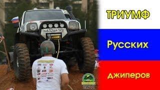 """Триумф Российских джиперов на """"Rainforest challenge 2012"""""""