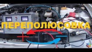 Восстановление аккумулятора 5 летней давности, используя метод переполюсовки