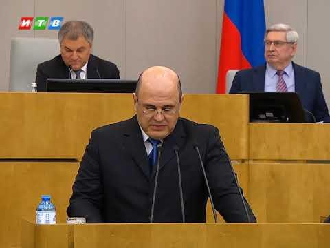 ТРК ИТВ: Госдума одобрила Михаила Мишустина на пост премьера