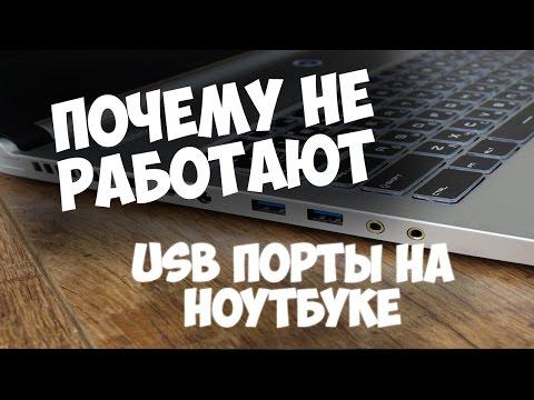Перестали работать USB порты.