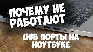 видео Почему не работает веб-камера на ноутбуке и что с этим делать?
